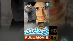 Maro Charitra Full Movie | Varun Sandesh, Anita, Shraddha Das | Ravi Yadav | Mickey J Meyer