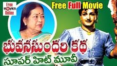 Bhuvana Sundari Katha Old Telugu Movie | NTR Telugu Old Hit Movies | NTR, KrishnaKumari, Vanisri