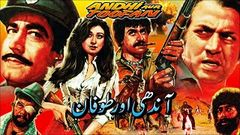 ANDHI AUR TOOFAN 1984 - MOHD ALI, SHABNAM, GHULAM MOHAYUDDIN - OFFICIAL FULL MOVIE