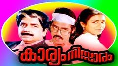 Super Hit Malayalam Full Movie | KARYAM NISSARAM | Balachandra Menon & Poornima Jayaram