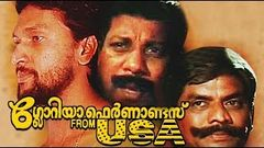 Gloria Fernandes from USA 1998 Full Length Malayalam Movie