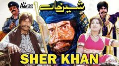Sher Khan شیر خان Pakistani Punjabi Full Movie 1981 2