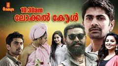 10 30 am Local Call | Malayalam Full Movie 1080p | Nishan | Lal | Shritha