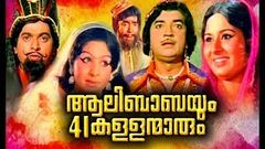 Aalibabayum 41 kallanmarum (1975) Full Movie | Malayalam Old Movies | Super Hit Malayalam Movie