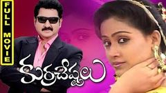 Kurra Chestalu Telugu Full Movie | Suman, Vijayashanthi