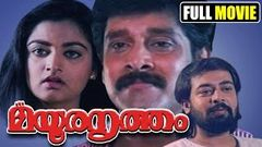 Mayoora Nirtham Malayalam Full Movie HD