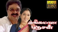 Thangamana Purushan | S Ve Sekar, Rekha, S S Chandran | Tamil Superhit Comedy Movie HD