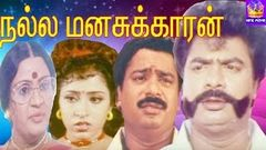 R Pandiarajan In - Nalla Manasukkaran - Senthil, Kovai Sarala, Mega Hit Tamil H D Full Comedy Movie