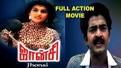 Jansi | Tamil Full Actiom Movie | Rajasekhar, Madhavi, Y G Mahendran , Full Length Tamil Movie