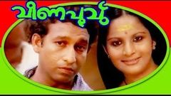 Old Malayalm Movie | Veena Poovu | Nedumudi Venu & Uma
