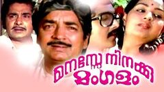 Manasse Ninakku Mangalam 1984: Full Malayalam Movie