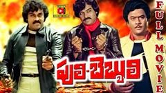 PULI BEBBULI | TELUGU FULL MOVIE | CHIRANJEEVI | KRISHNAM RAJU | RADHIKA | TELUGU CINEMA CLUB