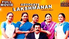 (2019 Malayalam Full Movies ) Advocate Lakshmanan – Ladies Only | Mukesh | Suraj Venjaramood