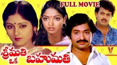 SRIMATHI OKA BAHUMATHI | TELUGU FULL MOVIE | CHANDRA MOHAN | NARESH | JAYASUDHA | V9 VIDEOS