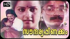 "Classic N Romantic | Malayalam Full Movie | ""Sountharya Pinakkam""(1985):"