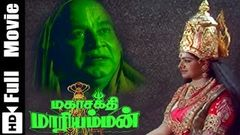 Mahasakthi Mariamman - Tamil Full Movie - Devotional Film