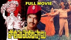 Vijaya Shanthi And Dasari narayana Rao Superhit Full Movie | Telugu Full Movies | Silver Screen Movies