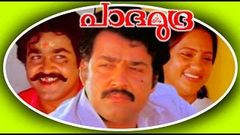 Padhamudra | Malayalam Super Hit Full Movie | Mohanlal & Seema