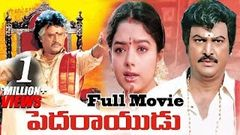 Pedarayudu Telugu Full Length Movie | Mohan Babu Rajinikanth Soundarya | New Latest Telugu Movies