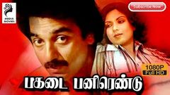 Pagadai Panirendu Tamil Full Movie | Kamal Haasan | Sripriya | Y G Mahendra | Star Movies