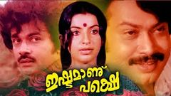 Ishtamanu Pakshe Malayalam Full Movie | Evergreen Malayalam Full Movie | Sukumaran | Ambika