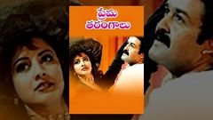 Prema Tarangalu Telugu Full Movie | Mohanlal | Jayaprada | Devadoothan | Indian Video Guru