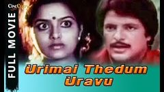 Urimai Thedum Uravu 1984: Full Tamil Movie
