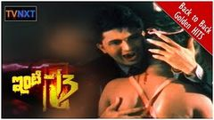 Inti no 13 Telugu Horror Full Length Movie