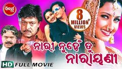 NARI NUHEN TU NARAYANI Odia Full Movie | Siddhant & Rachana | Sidharth TV