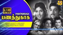 பணத்துக்காக | Sivakumar & Jayachitra | Kamal haasan & Sripriya | Evergreen Super hit movie