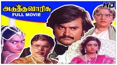 Adutha Varisu | Full Tamil Movie | Rajinikanth, Sridevi | HD