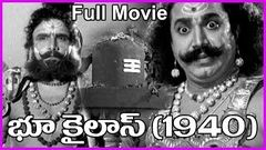 Bhookailas 1940 Telugu Full Length Movie - Mahashivaratri Special Movie - M. V. Subbiah Naidu