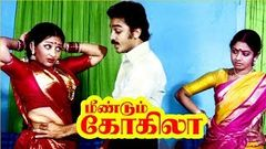 Meendum Kokila | Kamal Haasan, Sridevi, Deepa | Tamil Super Hit Movie HD