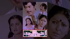 Thai Mamathe Kannada Full Movie