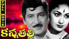 Old Telugu Hit Movies KANNA THALLI Telugu Full Length Movie | Shoban Babu Savitri