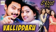 Valliddaru | Telugu Romantic Movie | Srikanth, Sneha | Telgug Romance Movies