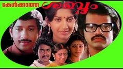 Kelkkatha Shabdham | Malayalam Full Movie HD | Balachandra Menon & Ambika