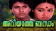 Malayalam Full Movie Ariyaatha Bandham | Romantic Classic movie | Sujatha, Rahman movies