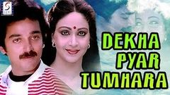 दे ख पयार तुम्हार l Dekha Pyar Tumhara l Super Hit Hindi Movie l Kamal Haasan, Rati Agnihotri l 1985