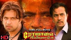 Action king Arjun In - சூர்யபார்வை - Suriya Paarvai - Goundamani , Senthil, Super Hit Tamil Full Movie