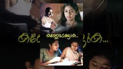 Kanne Madanguka Malayalam Full Movie