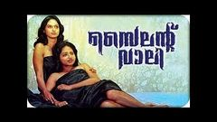 Malayalam Full Movie Silent Valley | Malayalam Super Hit full Movie | Roopasree | Rithi Mangal