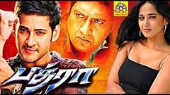 Mahesh babu Full Action Movies HD Tamil Super Hit Action Movies Anushka Tamil Movies HD 720p