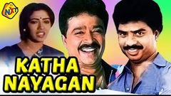 Katha Nayagan - கதாநாயகன் Tamil Full Movie | Pandiarajan | Rekha | TAMIL MOVIES