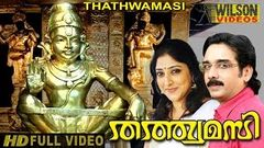 Thathwamasi Hindu Devotional Malayalam Full Movie