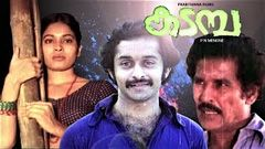 KADAMBA | Malayalam movie | Balan K Nair | Sathar | Jayanthi | Achan kunju Others