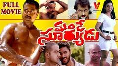 Rowdy Gari Chellelu - Telugu Full Movie - Sharath Kumar & Aamani