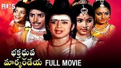 Bhakta Dhruva Markandeya Telugu Full Movie | Shobana | Vamsi Krishna | Mango Indian Films