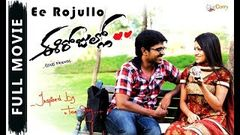 Ee Rojullo | Telugu Movie | Mangam Srinivas Reshma Rathore