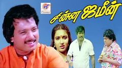 சின்ன ஜமீன் | Chinna Jameen | Karthick Suganya Goundamani Senthil | Super Hit Tamil Movie
